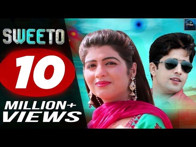 SWEETO - Raj Mawar Song | Sonika Singh | Prince Kumar | Khushiram | New Haryanvi Song Haryanavi 2018
