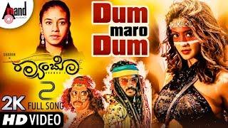 Dum Maro Dum | Raambo 2 | New Kannada 2K Song | Aditi Sagar | Aindrita Ray | Arjun Janya