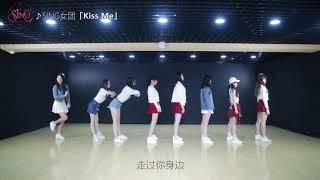 【SING Nữ Đoàn】「Kiss Me」| Dance Practice  (Bản 8 người)