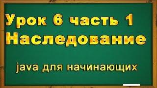 Урок№ 6 (1 часть). Наследование в java программировании. Теория
