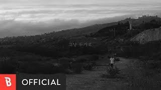 m-v-dmeanor-디미너-do-nothing-그냥-두기로