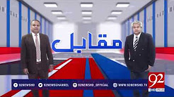 Muqabil | 24th October 2017 | 92 News