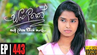 Sangeethe | Episode 443 31st December 2020 Thumbnail