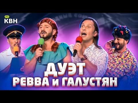 Лучшее в КВН: Михаил Галустян и Александр Ревва