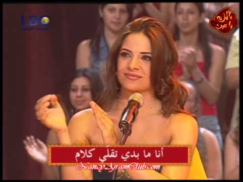 Nancy Ajram Ehsas Jdeed (Jdid)