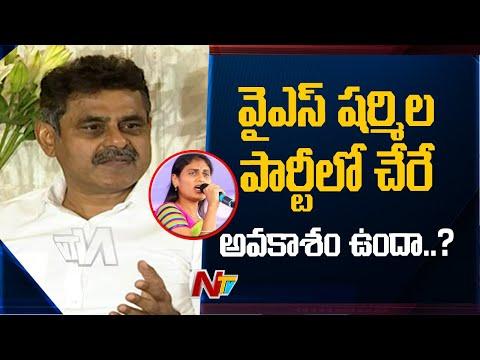 Congress Ex MP Konda Vishweshwar Reddy Responds On Joining YS Sharmila Party