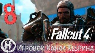 Прохождение Fallout 4 - Часть 8 Аркджет системс
