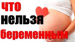 Что нельзя беременным 5 строгих нельзя при беременности