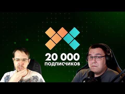 20 000 ПОДПИСЧИКОВ 🎉 ПОДКАСТ