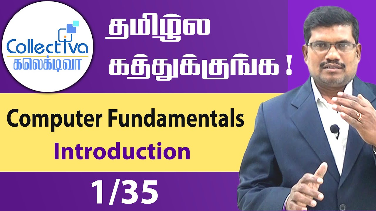 #1 Introduction to Computers || Computer Fundamentals in Tamil