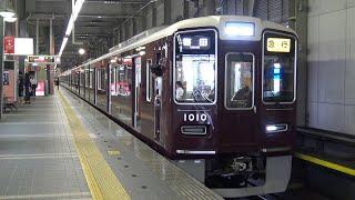 【4K】阪急宝塚線 急行列車1000系電車 1010F 宝塚駅発車