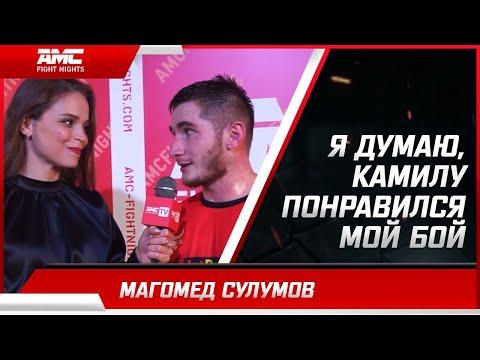 """Магомед Сулумов: """"Я думаю Камилу понравился мой бой!"""" / Слова после боя"""