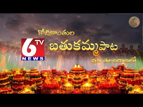 6TV Bathukamma Song 2017 | Koti Vannela Bathukamma Song | 6TV Exclusive