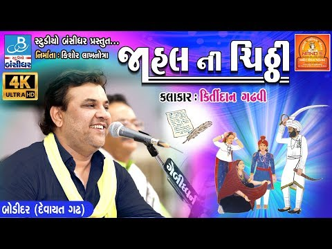 kirtidan gadhvi song - જાહલ ની ચીઠી - bodidar dayro 2018 - 4K video