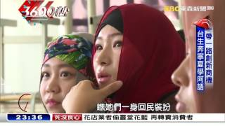 寧夏「中國杜拜港」 台生遠征 學阿拉伯語【3600秒】
