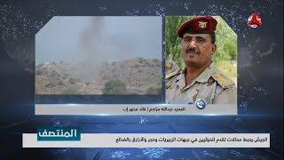 الجيش يحبط محاولات تقدم للحوثيين في جبهات الزبيريات وحجر الأزارق بالضالع
