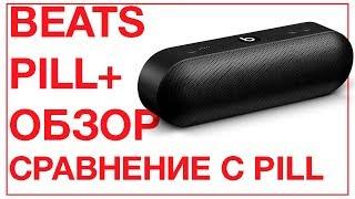 ОБЗОР BEATS PILL+ И СРАВНЕНИЕ С PILL (MONSTER-SPB.RU)