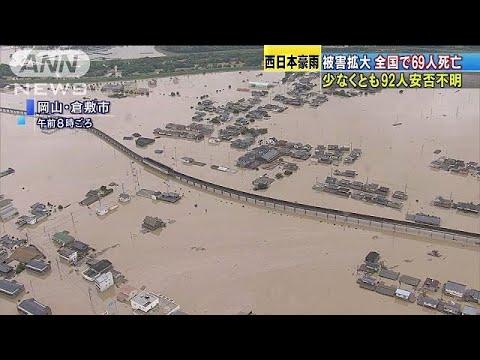 西日本の豪雨の被害は東日本大震災に匹敵するようだ。