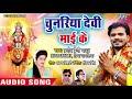 Pramod Premi Yadav Devi Geet 2018 - Chunariya Devi Mai Ke - Bhojpuri Hit Mata Bhajan 2018