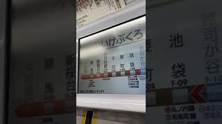 東京メトロ副都心線 池袋駅