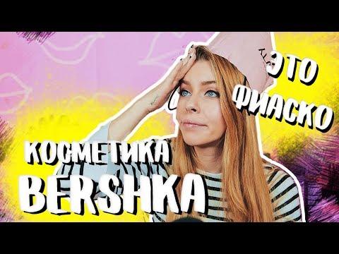 МЕГА ОБЗОР!! Косметика из BERSHKA - ЭТО ФИАСКО или нет? | Ира Блан