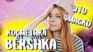 видео Бершка (Bershka) промокод | 80% | Октябрь 2017 | Сэкономь! - Picodi Россия