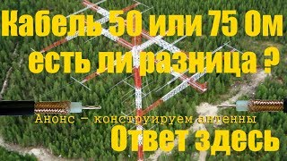 Кабели 50 и 75 Ом - есть ли разница для антенн и радиостанции (рации) + Анонс делаем антенну