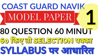 COAST GUARD GD FULL MODEL PAPER AND MOCK TEST 80 QUESTION BASED ON SYLLABUS BY MANOJ PRAJAPAT