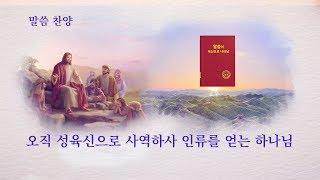 말씀 찬양 CCM <오직 성육신으로 사역하사 인류를 얻는 하나님> 참된 하나님 사랑