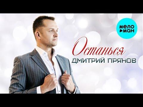 Дмитрий Прянов  - Останься (Single 2019)