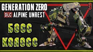 Generation Zero DLC Alpine Unrest 3 Самый Сложный Бой Босс 4 Уровня