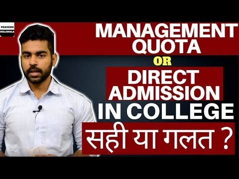 Direct Admission or Management Quota Right or Wrong | Engineering | MBBS | MBA | Btech | BBA | Bcom