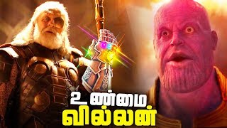 ODIN was actual villain in Past Than THANOS (தமிழ்)