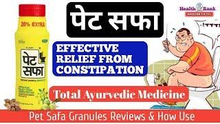 Pet saffa Churan || Reviews and Benefits in Hindi || For Constipation || Health Rank