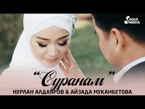 Нурлан Алдаяров, Айзада Муканбетова - Суранам