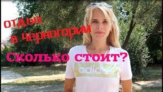 Отдых в Черногории. Сколько стоит? Часть 1