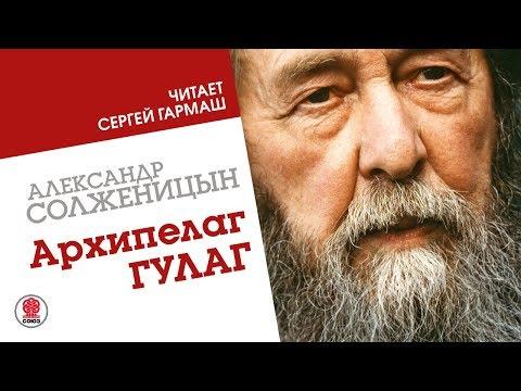 Архипелаг Гулаг.  Александр Солженицын. Аудиокнига. Читает С. Гармаш