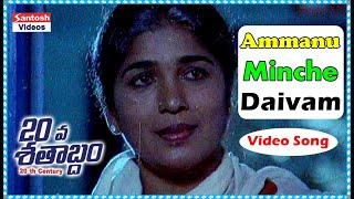 Ammanu Minche Daivam || 20 va Shatabdam Video Songs || Suman, Lizi || Santosh Videos HD