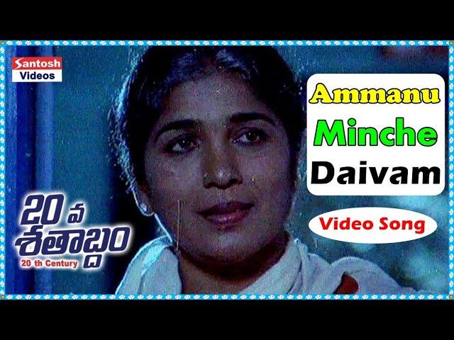 Ammanu Minche Daivam || 20 va Shatabdam Video Songs || Suman, Lizi