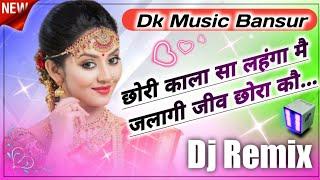 Chhori Kala Sa Lahanga Me 💞Pyar Bachpan Ko💞Dj Remix💞Dj Sachin Production💞Dk Music Bansur