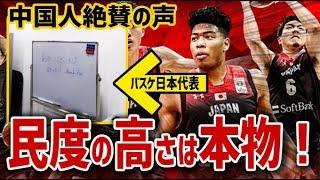 衝撃!バスケ日本代表の取った行動に中国から称賛の声!「民度と教養の高さは本物!」【日本人も知らない真のニッポン】【海外の反応】