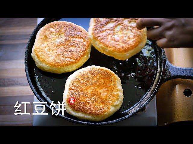 红豆饼 Red Bean Paste Bread