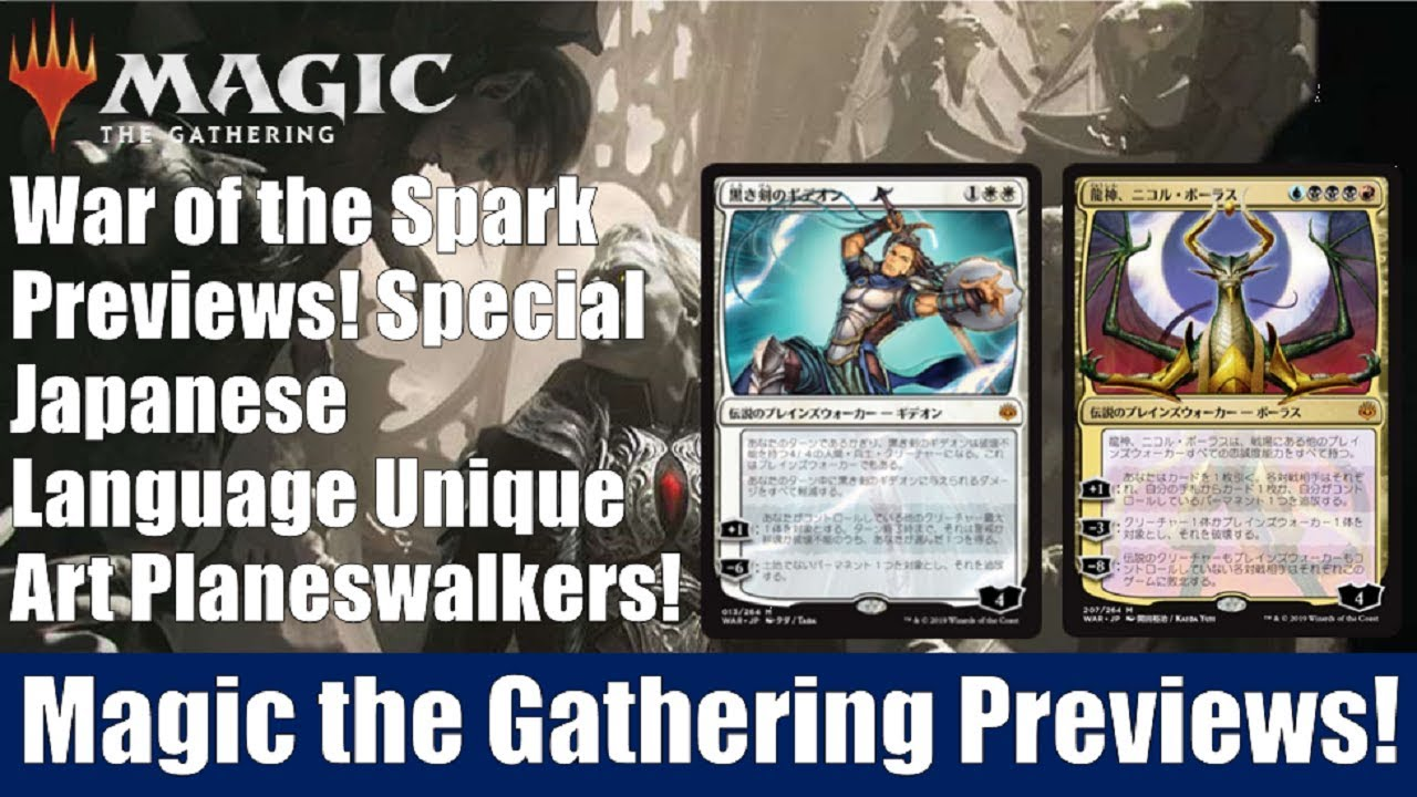 War of the Spark Previews: Alternative Art Japanese Language Planeswalkers