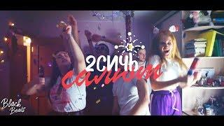 2СИЧЬ - САЛЮТ (Премьера клипа 2018)