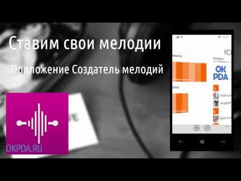как поставить песню на звонок на айфоне виндовс 10