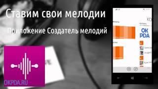 Как поставить песню на звонок Nokia Lumia Windows Phone