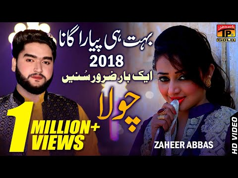 Chola - Zaheer Abbas - Latest Song 2018 - Latest Punjabi And Saraiki