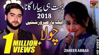 Chola - Zaheer Abbas - Latest Song 2018 - Latest Punjabi And Saraiki