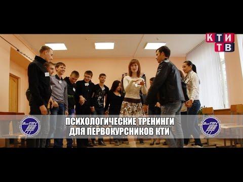 Социально психологический тренинг Психология, педагогика
