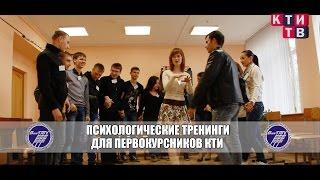 Психологические тренинги для первокурсников КТИ (филиала) ВолгГТУ [КТИ-ТВ](, 2015-10-09T06:16:58.000Z)